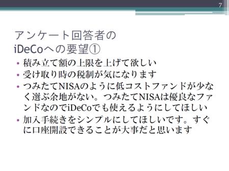 スライド_7.PNG