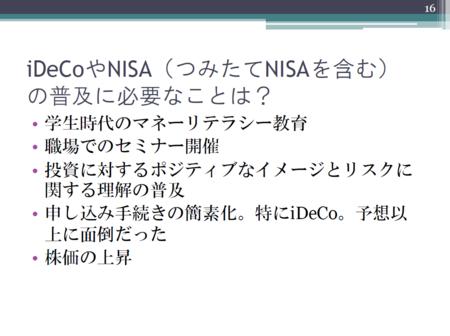 スライド_16.PNG