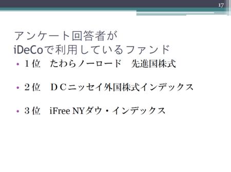 スライド_17.PNG