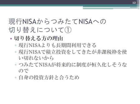 スライド_12.PNG