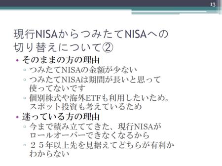 スライド_13.PNG