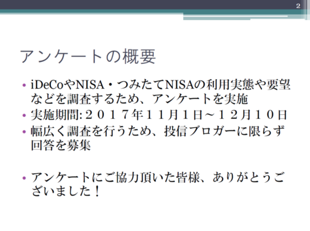 スライド_2.PNG