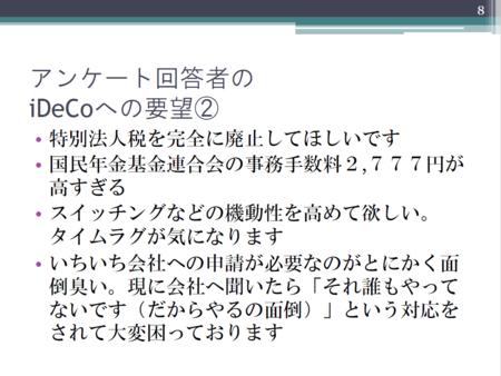 スライド_8.PNG