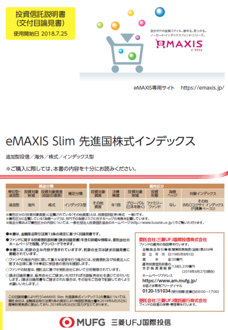 eMAXIS Slim 先進国株式インデックス_目論見書_表紙.PNG