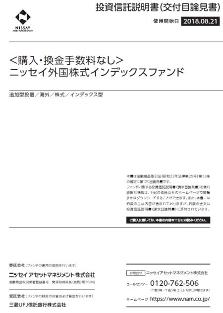 ニッセイ外国株式インデックスファンド_目論見書_表紙.PNG