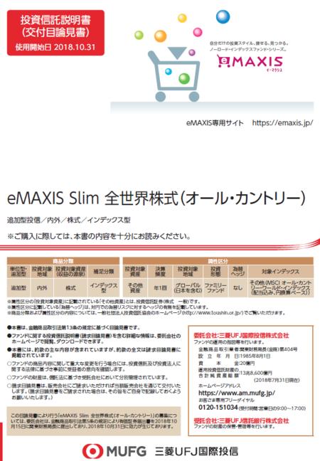 eMAXIS Slim 全世界株式(オール・カントリー)_目論見書_表紙.PNG