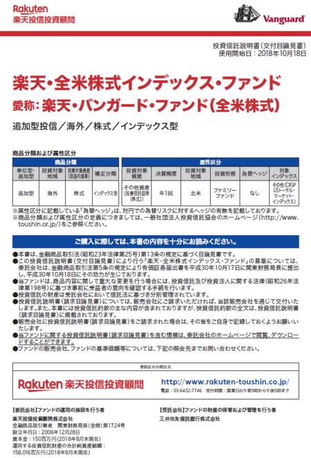 楽天・全米株式インデックス・ファンド_目論見書_表紙.PNG
